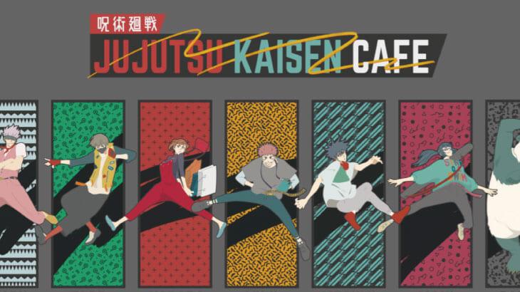 呪術廻戦カフェが7月15日より、東京・大阪・名古屋にて開催!