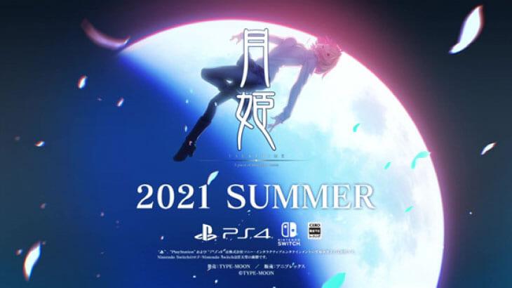 『月姫 -A piece of blue glass moon-』がついにマスターアップ!8月26日の発売に向け期待が高まる。