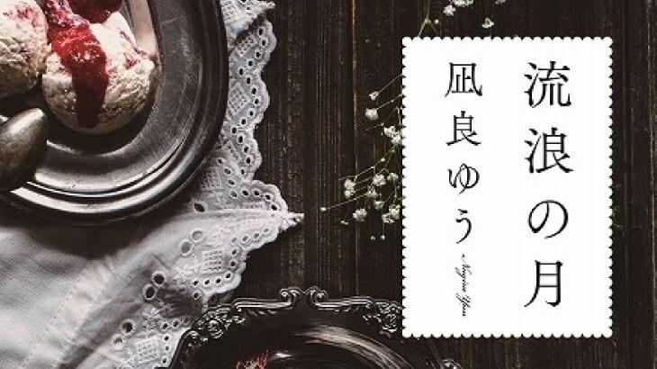 広瀬すずと松坂桃李が映画『流浪の月』でW主演!監督は『怒り』を手掛けた李相日!