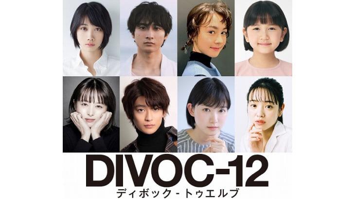 映画プロジェクト『DIVOC‐12』、横浜流星が藤井道人監督チーム作品の主演に決定!