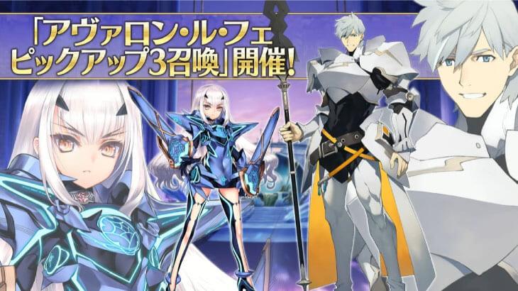 Fate/Grand Order第2部 第6章 アヴァロン・ル・フェ(後編)が配信開始!星の行く末を見届けよう!