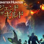 『モンスターハンター』アニメ映画、今夏8月12日配信決定!ゲームの世界観を丸ごと楽しめる!