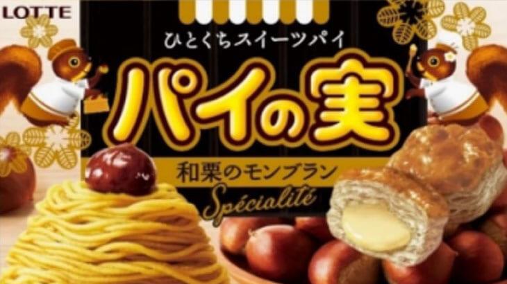 ついに和栗のモンブラン味が登場!ほうじ茶と楽しむ『パイの実<和栗のモンブラン スペシャリテ>』が発売!