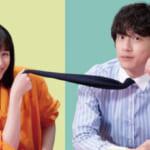 清野菜名と坂口健太郎が偽装結婚!?新ドラマ「婚姻届に判を捺しただけですが」10月スタート