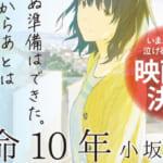 小坂流加著「余命10年」が2022年映画化決定!監督は「ヤクザと家族」藤井道人