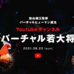 加山雄三がバーチャル化!YouTubeチャンネル『バーチャル若大将』を開設