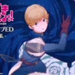 アニメ「かげきしょうじょ!!」第8話ED「薔薇と私」ノンテロップバージョンが公開!CDの発売も間近!