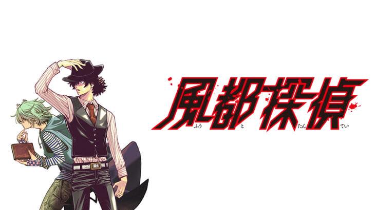 2022年にアニメ放映予定の『風都探偵』 監督はウマ娘の椛島洋介に決定!