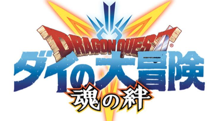 スマホアプリ『ドラゴンクエスト ダイの大冒険 -魂の絆-』9月28日にサービス開始決定!