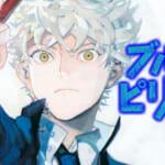 アニメ『ブルー・ピリオド』10月放送スタート!続報で主題歌発表