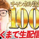 超人気YouTuber『ヒカキン』チャンネル登録者1000万人を突破!