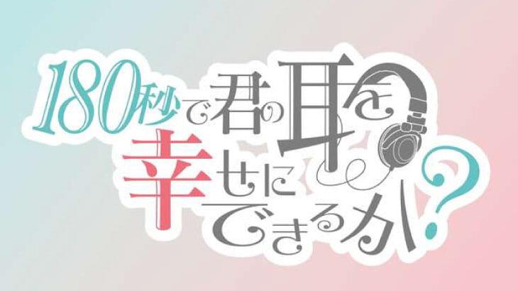 耳がゾワゾワ♪『180秒で君の耳を幸せにできるか?』TVアニメ初のASMRがテーマの作品!