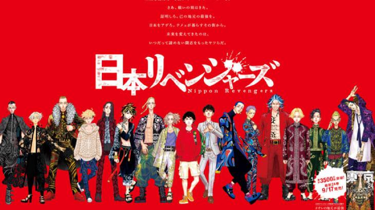 東リベ、地元からぶちかます!マイキーたちが方言で喋るポスター、期間限定で東京駅に出現