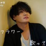 細谷佳正YouTubeチャンネルで「優里『ドライフラワー』歌ってみた」動画を公開!歌声に反響続出