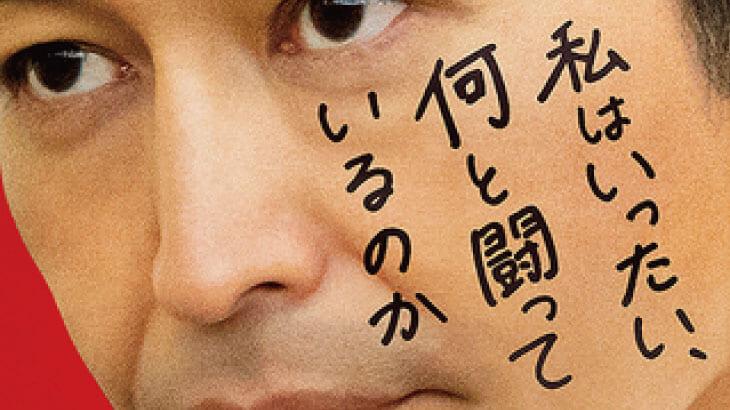映画『私はいったい、何と闘っているのか』予告編解禁!安田顕主演、12月公開予定