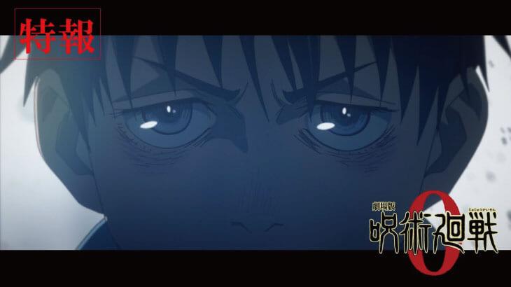12月24日公開の『劇場版 呪術廻戦』五条悟の最新ビジュアルお披露目