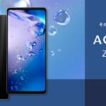 シャープが新機種『AQUOS zero6』を発表!5Gのミリ波に対応した軽量モデル