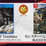 「日本ゲーム大賞2021」は『Ghost of Tsushima』と『モンスターハンターライズ』がダブルで大賞を受賞!