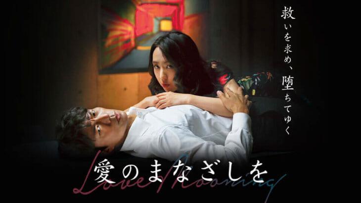 映画『愛のまなざしを』が約120秒にわたる新映像を解禁!狂気の愛が織りなす男女の物語