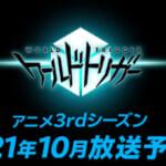 【秋アニメ】ワールドトリガー3rdシーズン冒頭が放送に先駆けて初公開!